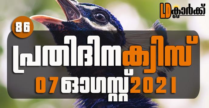 Kerala PSC | 07 Aug 2021 | Online LD Clerk Exam Preparation - Quiz-86