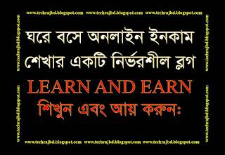 ঘরে বসে অনলাইন ইনকাম শেখার একটি নির্ভরশীল ব্লগ-Learn and Earn:
