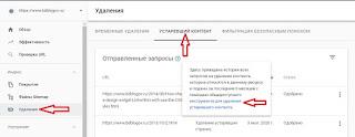 Переходим на страницу Инструмент удаления устаревшего контента