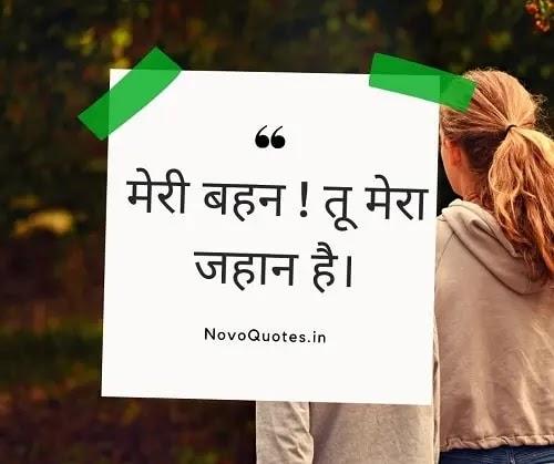 Sister Quotes in Hindi / बहन कोट्स