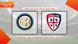 مباراة انتر ميلان وكالياري اليوم الاحد 01-09-2019 في الدوري الايطالي
