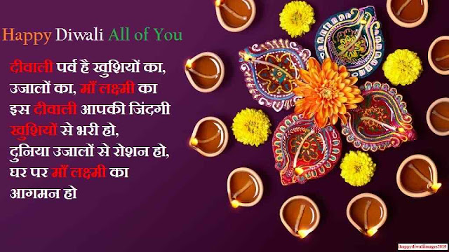 Wish You Happy Diwali 2019 Greeting Images, Happy Diwali 2019 Blessing Greetings, Happy Diwali 2019 Message Greetings, Happy Diwali 2019 Quotes Greetings, Happy Diwali 2019 Greeting In English, Happy Diwali 2019 Greeting In Hindi, Subh Diwali 2019 Greetings, Diwali Images or greetings Collection, Happy Diwali 2019 Wallpapers For Whatsapp