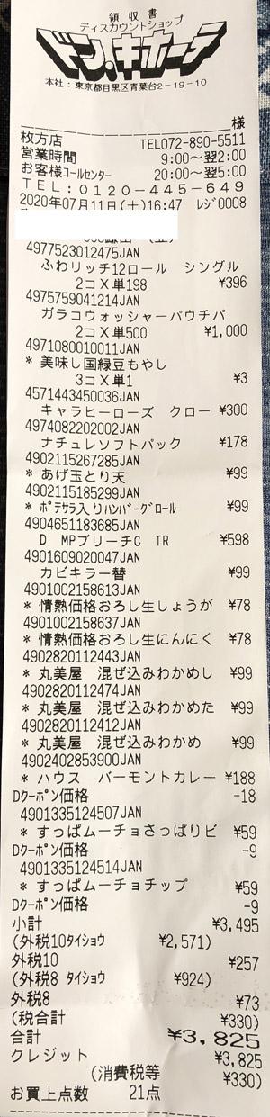ドン・キホーテ 枚方店 2020/7/11 のレシート
