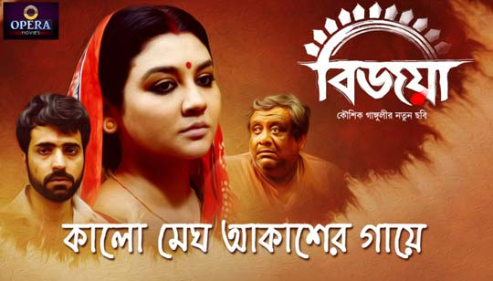 Kalo Megh Akasher Gae from Bijoya Bengali Movie Song is Sung by Dohar