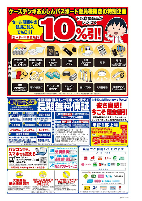 決算 商品入れ替えのため大処分セール ケーズデンキ/越谷レイクタウン店