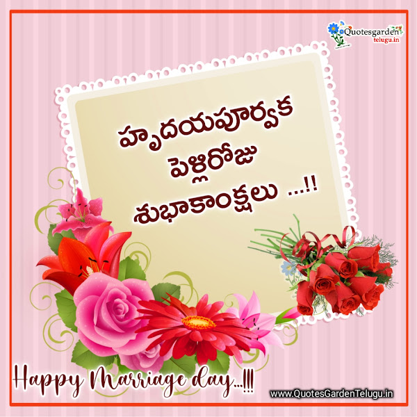 new-marriage-wishes-in-telugu