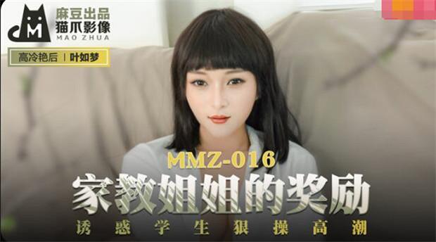 MMZ-016 家教姐姐的奖励-叶如梦