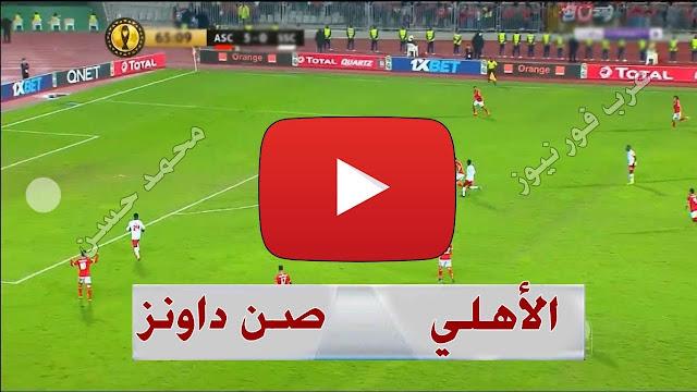 موعد مباراة ماميلودي سونداونز والأهلي بث مباشر بتاريخ 07-03-2020 دوري أبطال أفريقيا