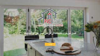 شركة بى فى سى مصر - أفضل عروض الشبابيك والأبواب