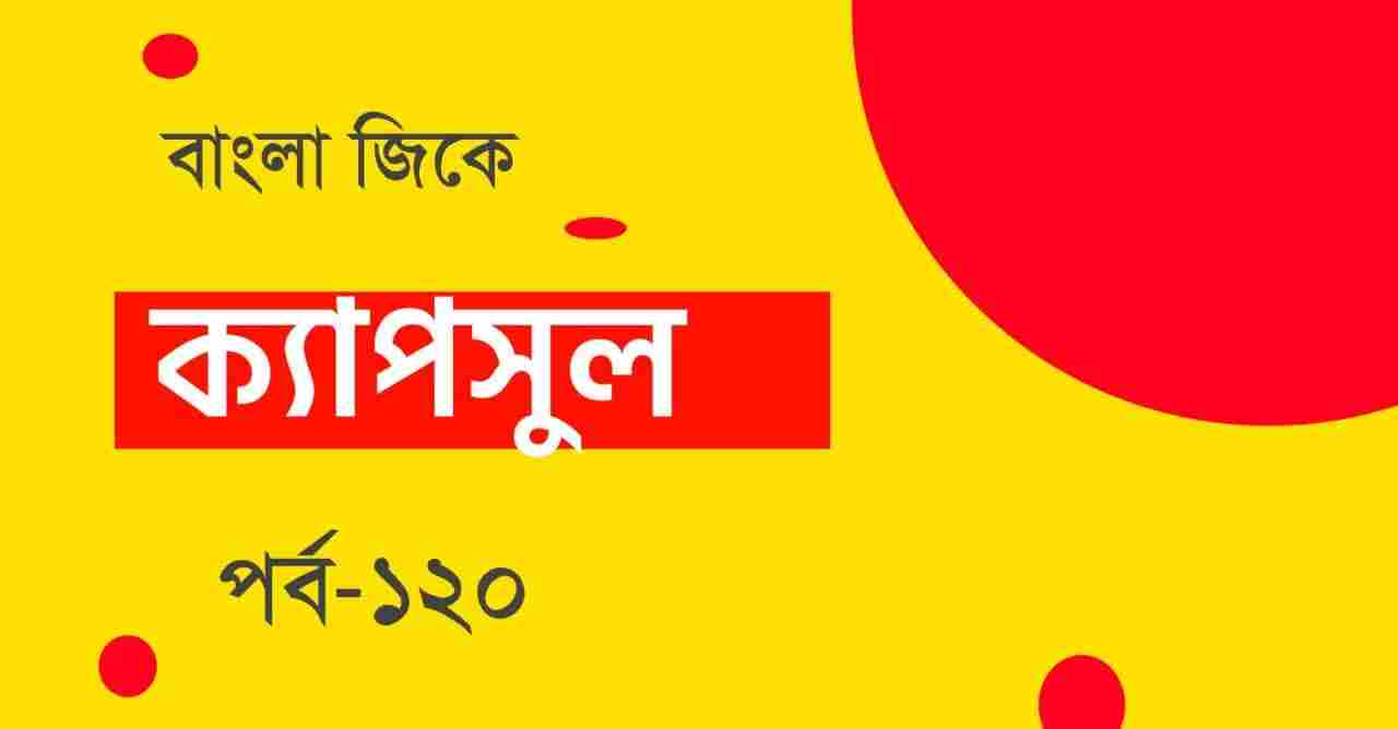 Bengali GK Dose Part-120 || বেঙ্গলী জিকে