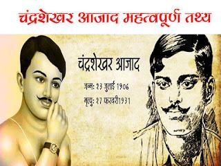 chandrashekhar azad facts in hindi