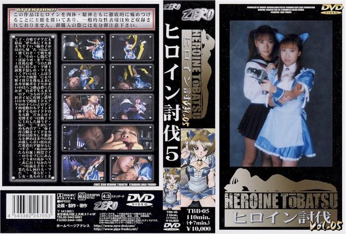 TBB-05 Heroine Suppression Vol.05