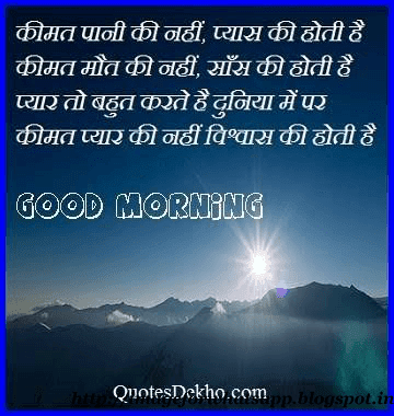 Good Morning Wishes With Nice Thoughts on Whatsapp