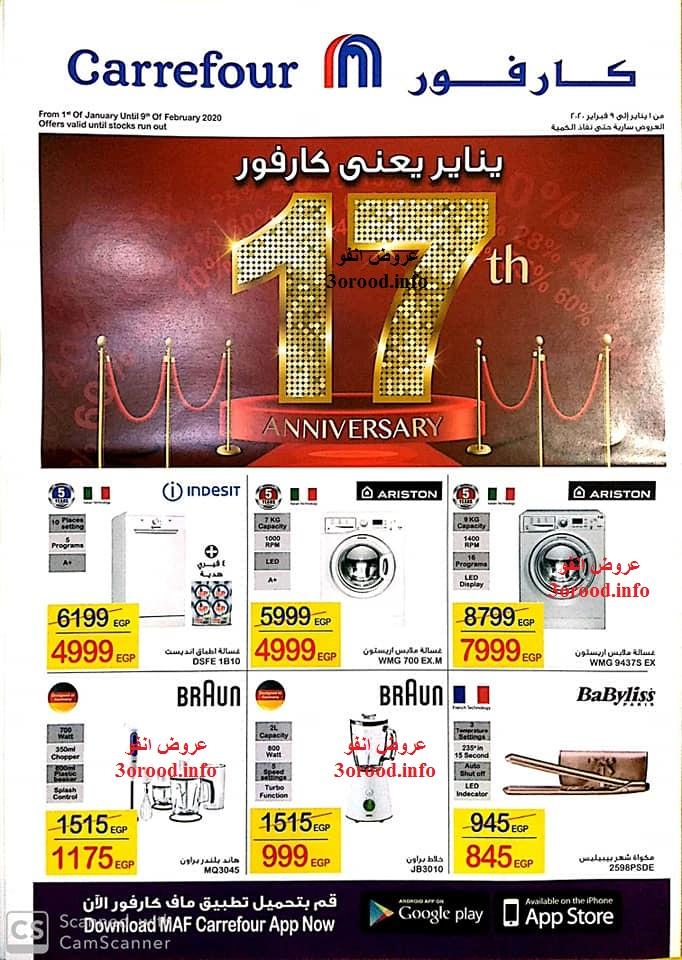 عروض كارفور مصر من 8 يناير حتى 9 فبراير 2020 منتجات اريستون