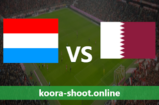 بث مباشر مباراة قطر ولوكسمبرج اليوم بتاريخ 24/03/2021