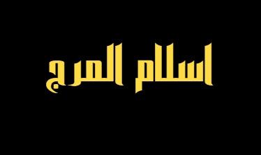 كلمات اغنيه اسلام المرج eslam elmarg