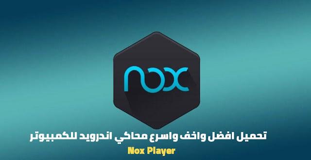 تحميل افضل واخف واسرع محاكي اندرويد للكمبيوتر Nox app player