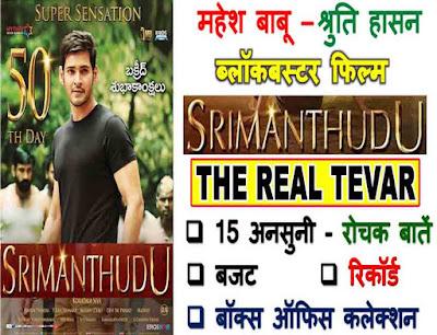 Srimanthudu – The Real Tevar Movie Trivia in Hindi