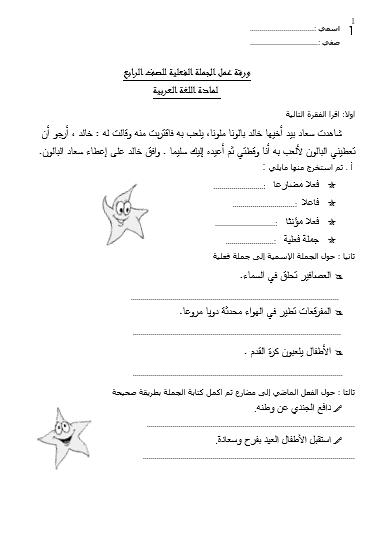 اوراق عمل الجملة الفعلية في التربية الاسلامية للصف الرابع الفصل الثاني