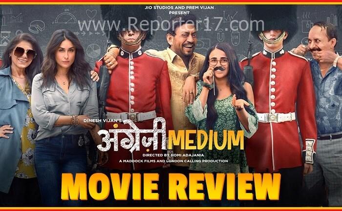 Angrezi Medium Movie Review In Hindi : Irrfan Khan, Radhika Madan, Kareena Kapoor In 2020