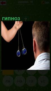 осуществляется гипноз для мужчины