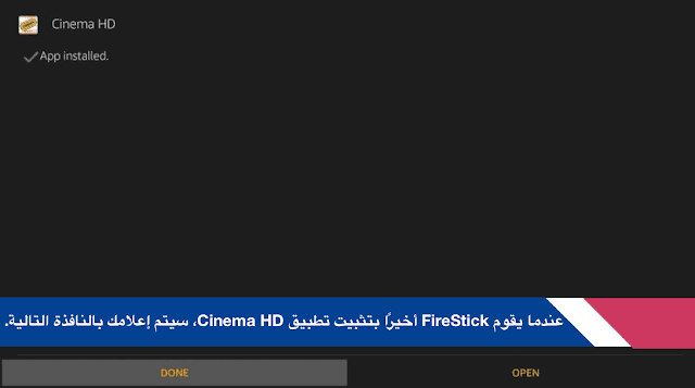 كيفية تثبيت (Cinema APK (HDMovies على Fire Stick