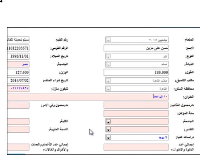 التسجيل الالكترونى للكلية الحربية  | وزارة الدفاع
