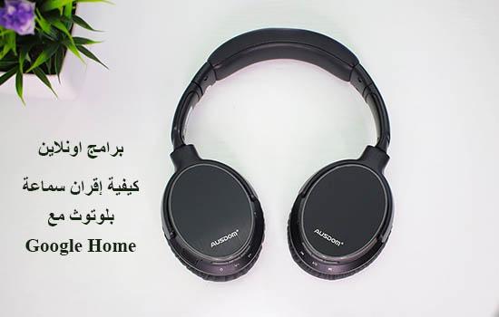 كيفية إقران سماعة بلوتوث مع Google Home