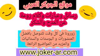 رسائل وعبارات وكلام روعة عن المدح والشكر 2019 منشورات وستاتيات وبوستات حب - الجوكر العربي