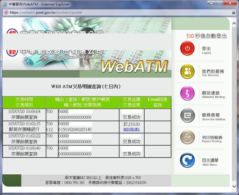 Image%2B002 - 郵局 WebATM 凌晨維修時轉帳,出現「MSGH1901」交易暫停作業代表什麼?