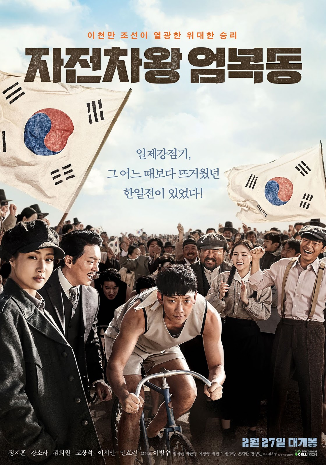 Sinopsis Race to Freedom: Um Bok Dong (2019) - Film Korea