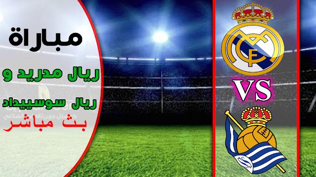 مشاهدة مباراة ريال مدريد وريال سوسييداد بث مباشر كأس ملك إسبانيا