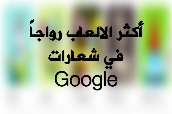 10 ألعاب في شعارات Google المبتكرة الرائجة , العاب جوجل,جوجل,العاب,ألعاب جوجل,الالعاب في اشعارات جوجل,ألعاب,كيف تلعب العاب جوجل,اندرويد,١٠ العاب على شعار جوجل,شعار جوجل,10 ألعاب في شعارات google,اشعارات,10 ألعاب من جوجل,جوجل العاب,شعارات جوجل الرائجة,10ألعاب على شعار جوجل الرائجة , جوجل,جوجل ادورد,هوجان,الاعلان في جوجل,مسلسل هوجان,جوجل 2020,ربح بطاقة جوجل مجانا,غوغل,جوجل بحث,بطاقة جوجل بلاي مجانا,جوجل جوجل,جوجل كروم,زوجية,ادسنس,جوحل ماب,شحن جواهر فري فاير,هوجن,أوتو,ربح بطاقات جوجل بلاي مجانا,خدمات جوجل,vpn جوجل كروم,ابل,الألعاب في شعارات google المبتكرة الرائجة