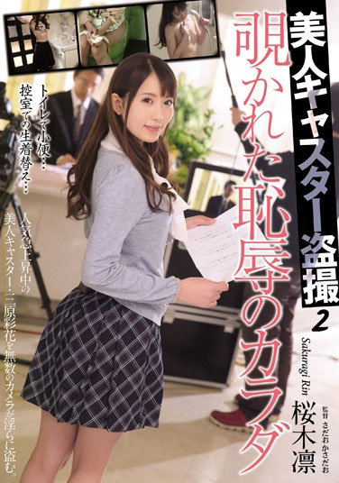 [HD] The Body Of The Beautiful Caster Voyeur 2 Peep A Shame Rin Sakuragi