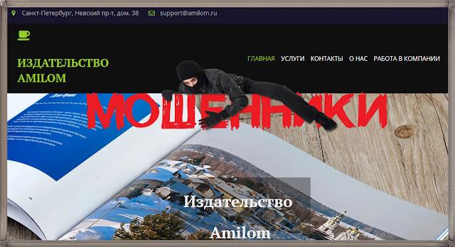 Издательство Amilom amilom.ru, support@amilom.ru отзывы, лохотрон! Наборщик текста