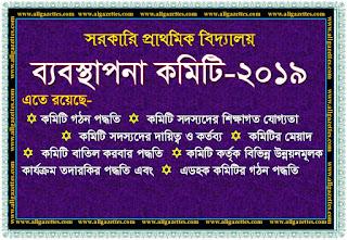 সরকারি প্রাথমিক বিদ্যালয় ব্যবস্থাপনা কমিটির প্রজ্ঞাপন-২০১৯ || SMC Gazette-2019