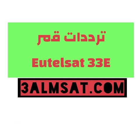 ترددات,قمر,Eutelsat 33E