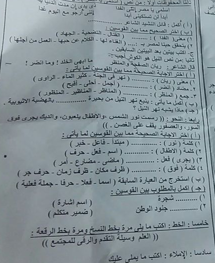 """تجميع امتحانات   للصف الرابع الإبتدائى """"الفعلى """" لغة عربية  إدارات ترم أول لتدريب عليها 80659742_2630886477143350_8372393291571789824_n"""