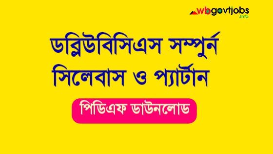 WBCS Syllabus PDF