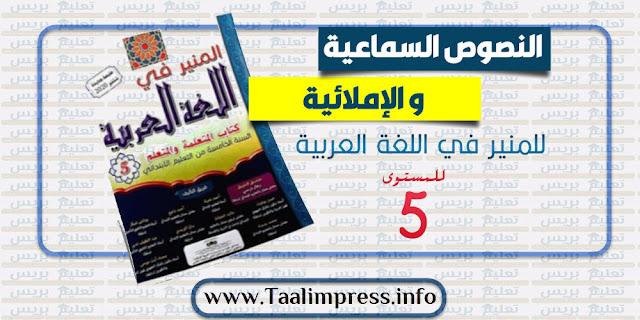 النصوص السماعية و الإملائية للمنير في العربية للمستوى الخامس ابتدائي طبعة 2020
