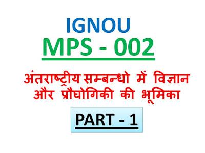अंतराष्ट्रीय सम्बन्धो में विज्ञान और प्रौघोगिकी की भूमिका  IGNOU MPS 002 International Relations : Theory And Problems in Hindi, My IGNOU Solution
