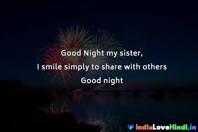 good night sms for sister