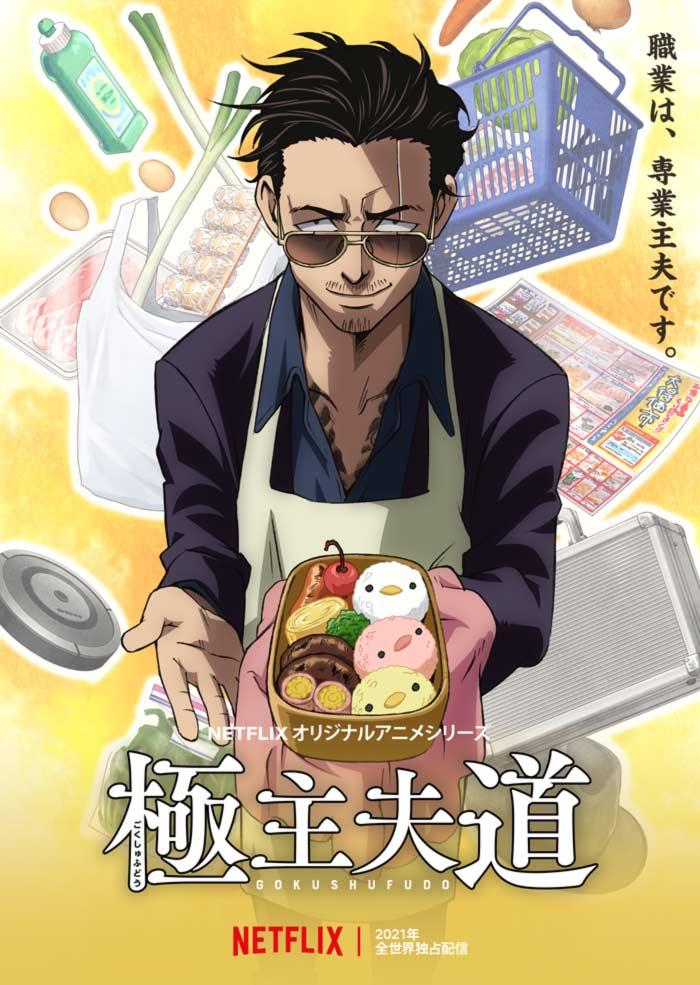 Gokushufudo: Yakuza amo de casa anime - Netflix - poster