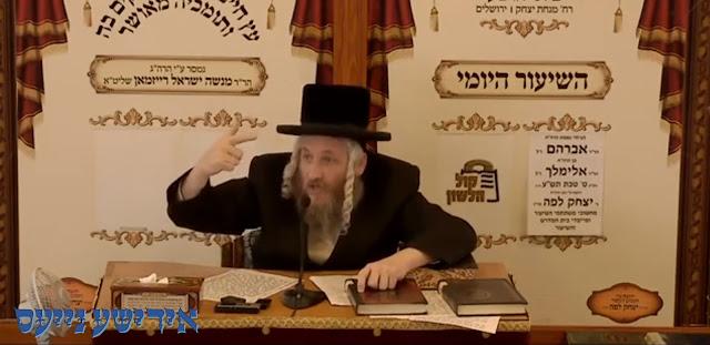 "בילד: הרב מנשה ישראל רייזמאַן שליט""א"