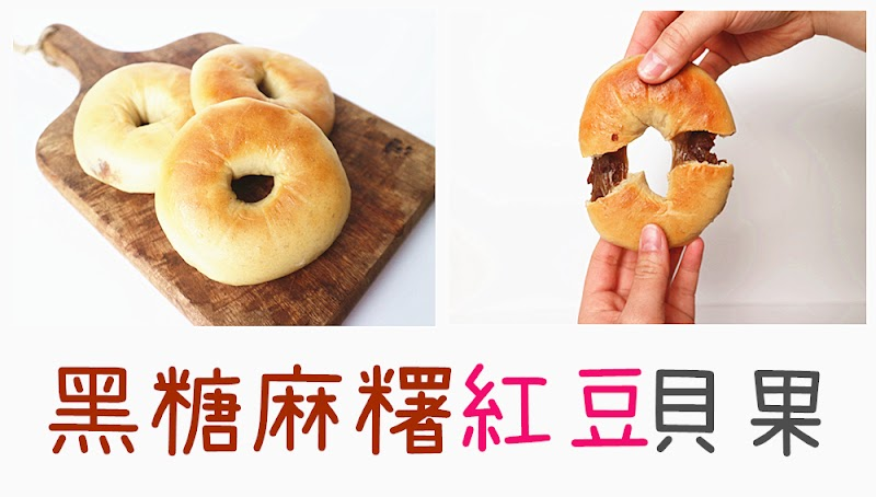 Black Sugar Mochi Red Bean Bagel 黑糖麻糬紅豆貝果