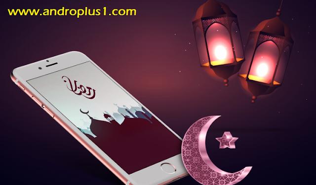 أبرز 3 تطبيقات يجب أن تتوفر عليها في هاتفك خلال شهر رمضان الكريم