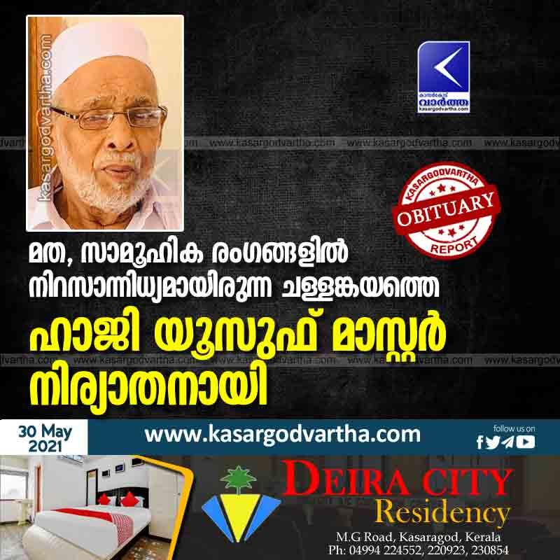 Kasaragod, Kerala, News, Haji Yusuf Master of Challangayam has passed away.