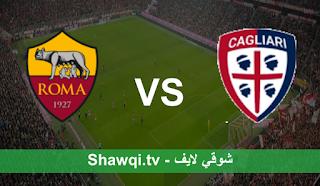مشاهدة مباراة روما وكالياري اليوم بتاريخ 25-4-2021 في الدوري الايطالي