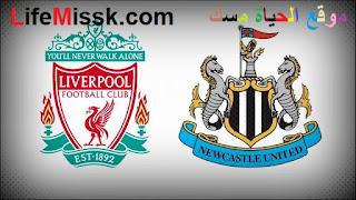 مباراة ليفربول ونيوكاسل يونايتد بتاريخ 26-07-2020 والقنوات الناقلة في الدوري الإنجليزي