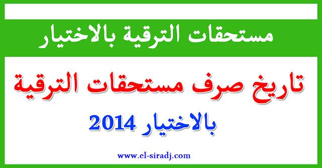 تاريخ صرف مستحقات الترقية بالاختيار 2014